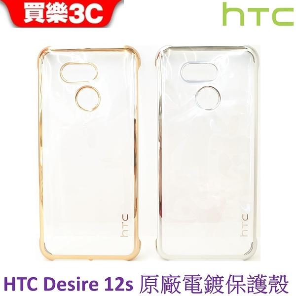 HTC Desire 12s 原廠 電鍍保護殼,防水紋設計、電鍍質感,聯強代理