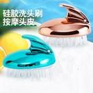 洗頭刷神器刷子大人按摩刷洗頭發洗發梳子頭皮頭部硅膠止癢抓頭器快速出貨