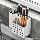 壁掛式刀架廚房用品筷子置物架鋁合金免打孔刀具筷子籠一體收納架 全館免運