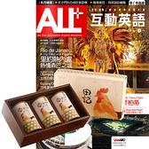 《ALL+互動英語》互動下載版 1年12期 贈 田記純雞肉酥禮盒(200g/3罐入)