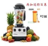 Vita-Mix 全營養調理機(加贈十一大禮)-精進型(白色) TNC5200 再加送特百惠430ml*2個(限量5組)