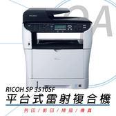 【高士資訊】RICOH 理光 Aficio SP 3510SF A4 高速無線 四合一 黑白雷射 複合機