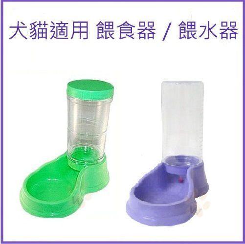 *KING WANG*犬貓適用自動餵食器 & 餵水器(隨機出色)