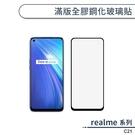 realme C21 滿版全膠鋼化玻璃貼 保護貼 保護膜 鋼化膜 9H鋼化玻璃 螢幕貼 H06X7
