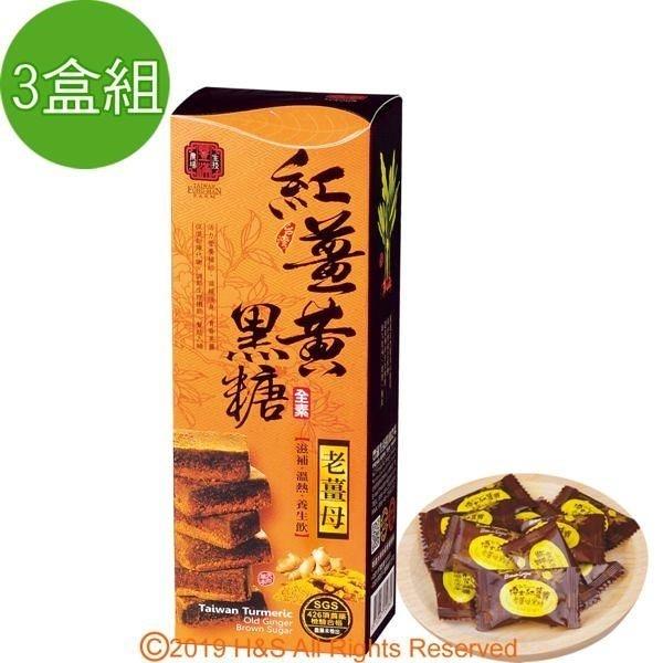 【南紡購物中心】【豐滿生技】紅薑黃黑糖禮盒(老薑母)(180g)3盒組