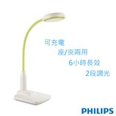 【加贈國際萬用插頭】 PHILIPS 飛利浦 晶旭可充電座夾兩用LED檯燈-綠色66024