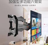 樂歌液晶電視機掛架可伸縮旋轉壁掛支架通用小米三星夏普海信長虹 WD 小時光生活館