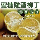 【果之蔬】雲林古坑雞蛋丁1台斤±10%
