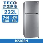 【南紡購物中心】TECO東元222公升二級能效經典定頻雙門冰箱R2302N