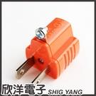 3孔轉2孔電源插頭/電源轉接頭(SA-787)國家認證/橘白雙色隨機出貨