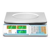 電子秤商用小型臺秤計價30kg公斤