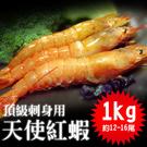 【屏聚美食】〝刺身用〞頂級天使紅蝦1kg...