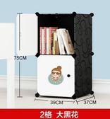 自由組合書櫃 置物組裝儲物收納櫃子門塑膠簡易書架格子wy【月光節】