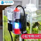 魚缸殺菌燈紫外線殺菌燈魚缸消毒燈潛水uv燈凈水除藻燈魚池滅菌燈  享購