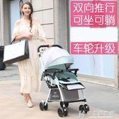 嬰兒手推車推車輕便摺疊可坐可躺超輕小兒童寶寶小孩夏便攜式bb車 NMS快意購物網