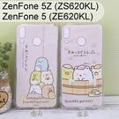 角落生物空壓軟殼 ZenFone 5Z (ZS620KL)/ZenFone 5 (ZE620KL) 角落小夥伴【正版】
