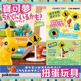 扭蛋玩具Pokemon 寶可夢神奇寶貝 正品 出貨該該貝比  ☆