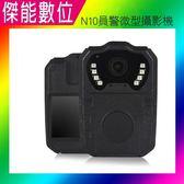 N10 員警微型攝影機 密錄器 秘錄器 170度廣角 內建32G 可連續錄影4小時 1080P 員警蒐證 另SJ4000 SJ5000