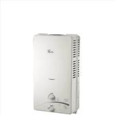FB分享拿500元(無安裝)喜特麗【JT-H1012_LPG-X】屋外RF式10公升(與JT-H1012同款)熱水器桶裝瓦斯