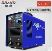 電焊機ARC3.2Ⅱ手提式逆變直流小型全銅家用電焊機220v 雙11MKS