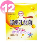 ★最新期限2020年★【台糖寡醣乳酸菌30入*12盒】❤健美安心go❤台糖寡糖乳酸菌