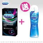 情趣用品-保險套商品 買送潤滑♥Durex杜蕾斯雙悅愛潮保險套12入+特級潤滑液避孕套專賣店