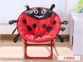 兒童月亮椅寶寶卡通折疊椅靠背椅戶外沙灘椅餐椅幼兒園凳子小椅子igo  寶貝計畫