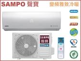↙0利率↙SAMPO聲寶3-5坪 1級省電靜音 雅致變頻冷暖分離式冷氣AU-SF22DC/AM-SF22DC【南霸天電器百貨】