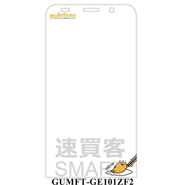 蛋黃哥 正版授權 ASUS ZenFone2 浮雕玻璃螢幕貼