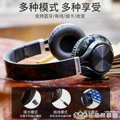 樂彤 L3無線藍牙耳機頭戴式游戲耳麥手機電腦通用運動音樂重低音插卡收音可折疊 樂事生活館