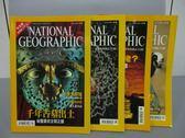 【書寶二手書T6/雜誌期刊_PLU】國家地理雜誌_2001/3~12月間_4本合售_千年古墓出土等
