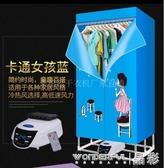 烘乾機萊柏頓干衣機折疊寶寶烤衣服烘衣機烘干機家用速干衣大容量哄干器LX雙12搶購