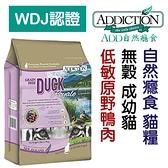 ◆MIX米克斯◆紐西蘭ADDICTION自然癮食【無穀野鴨貓寵食454g】