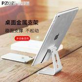手機桌面支架摺疊式便攜懶人支撐支駕托架子金屬簡約 「繽紛創意家居」
