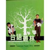 台語叢林 原聲精選CD (12片裝)