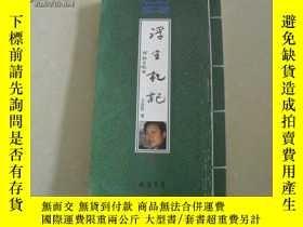二手書博民逛書店罕見浮生札記11398 王必勝 線裝書局 出版2012