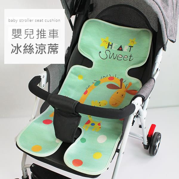嬰兒推車冰絲透氣坐墊涼蓆 寶寶童車席 新生兒車用涼蓆 冰絲傘車席 兒童餐椅涼蓆
