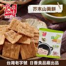 【食在好味】嗆辣脆山葵餅(植物五辛素) 70g/包 懷舊的小點心