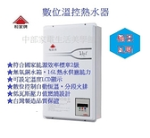 桶裝瓦斯專用【和家牌 熱水器】和家牌 ST-16FE 數位溫控熱水器【刷卡分期+免運費】