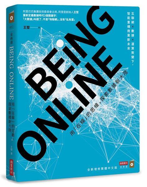 (二手書)BEING ONLINE:用「在線」的思維,探索數據新大陸