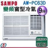 【信源】9坪【SAMPO聲寶變頻窗型冷氣】AW-PC63D 含標準安裝