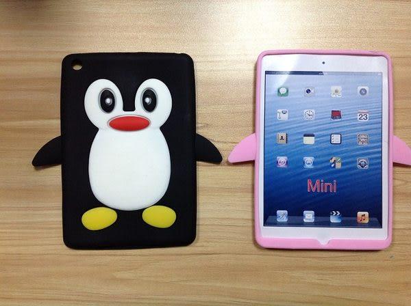 【強尼3c】蘋果ipad mini可愛立體卡通企鵝minipad保護套迷你PAD果凍套