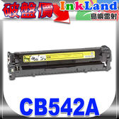 HP CB542A / No.125A相容碳粉匣(黃色)【適用】CM1300/1312/CP1210/1215/1510/1515