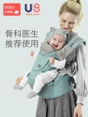 背帶 babycare嬰兒背帶前後兩用前抱式多功能嬰兒腰凳輕便四季抱娃神器 宜品