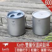 【狐狸跑跑】Keith 鈦蓋(600ml)【Ti3357】 雙層保溫純鈦杯 【摺疊把手】 輕量化 僅重169g