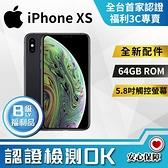 【創宇通訊│福利品】保固90天 B級 APPLE iPhone XS 64G (A2097) 實體店開發票
