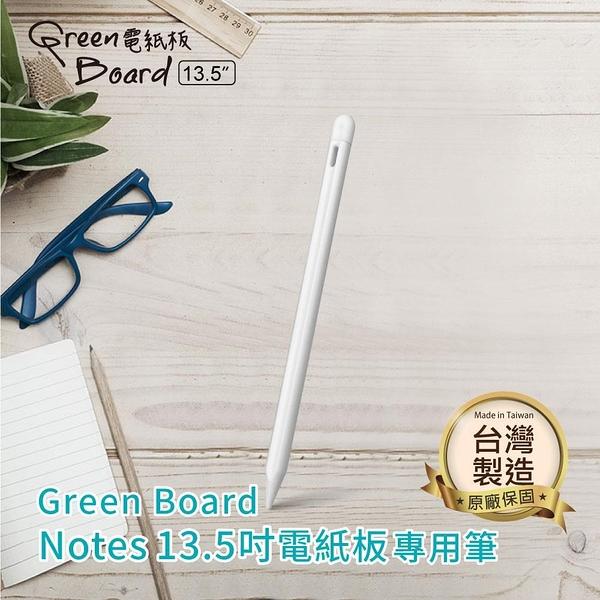 【南紡購物中心】【手寫筆】Green Board Notes 13.5吋電紙板 專用