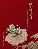 朱飾風華:林芳朱的文化珠寶與故宮【城邦讀書花園】