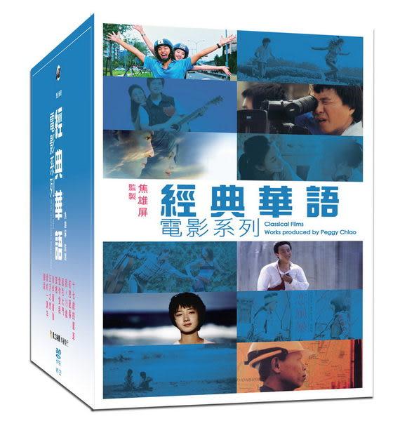 經典華語電影系列 DVD 聽說 愛你一萬年 愛你愛我 藍色大門 初戀風暴 十七歲的單車 (音樂影片購)