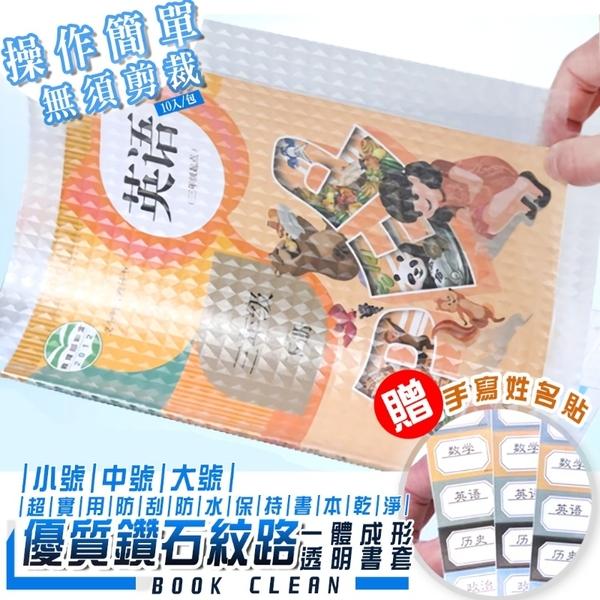 最新款鑽石紋自黏書套 一體成形 包膜貼書套(小款34公分-25公分) 現貨